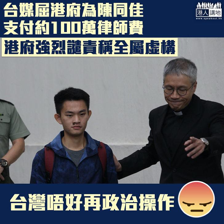 【強烈譴責】台媒指為陳同佳付約100萬律師費  港府發嚴正聲明斥:全屬虛構、保留法律追究權利