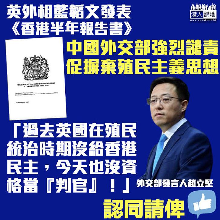 【反對干預】外交部回應《香港半年報告書》:英國無資格當判官 促摒棄殖民主義思想