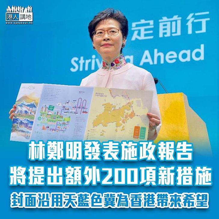 【疫情之下】林鄭明發表施政報告將提200項新措施