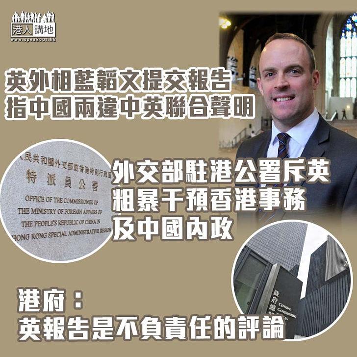 【中英關係】英報告指京兩違中英聯合聲明 外交部駐港公署斥英粗暴干預香港事務及中國內政