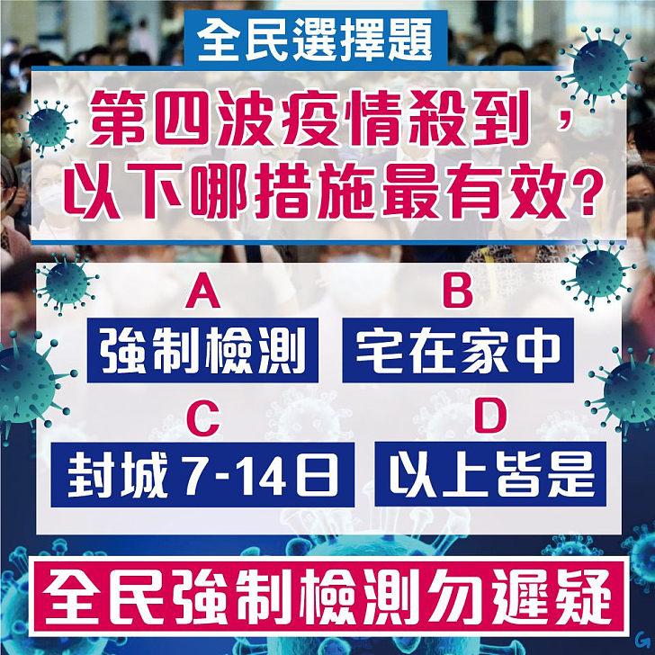 【今日網圖】第四波疫情殺到,以下哪措施最有效?