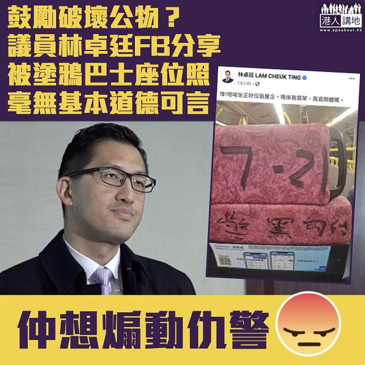 【極度可恥】鼓勵破壞公物?林卓廷FB分享被塗鴉巴士座位照