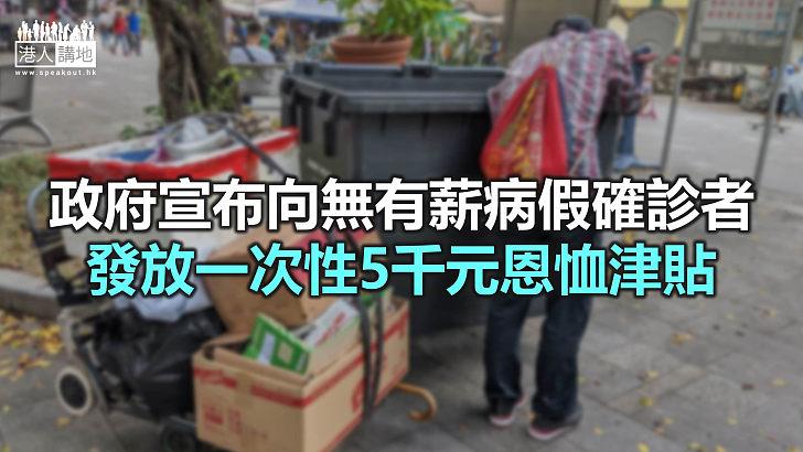 【焦點新聞】申請5千元恩恤津貼無須經濟審查 但須作出聲明