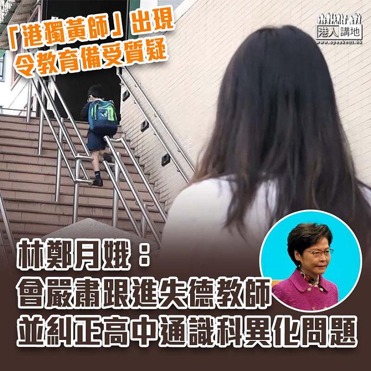 【糾正問題】嚴肅跟進失德教師 林鄭:須糾正高中通識科異化問題
