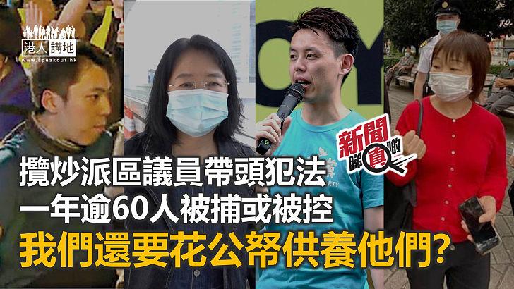 【新聞睇真啲】攬炒派區議員被捕當「政績」?