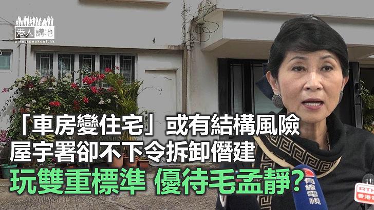 【鐵筆錚錚】毛孟靜違法 政府不執法