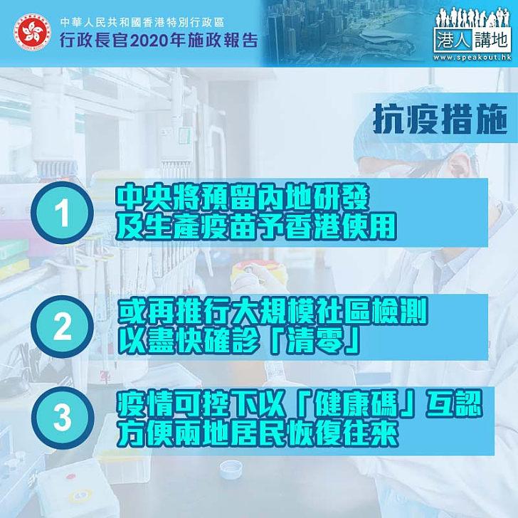 【新冠肺炎】中央預留內地研發或生產疫苗予港人使用 或再推大規模社區檢測達至「清零」目標