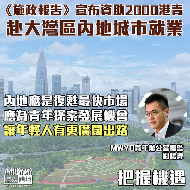【把握機遇】《施政報告》宣布資助2000港青赴大灣區內地城市就業 青年智庫:讓年輕人有更廣闊出路