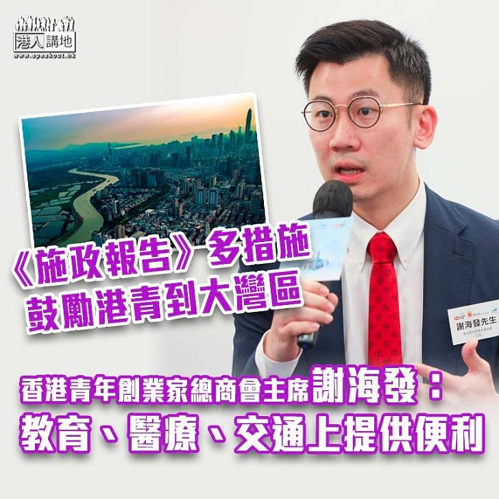 【港青融入大灣區】香港青年創業家總商會主席謝海發:《施政報告》為港人在大灣區教育、醫療、交通提供便利