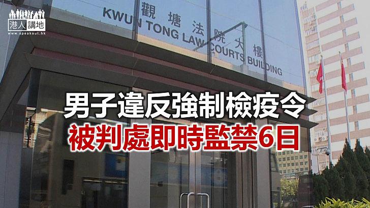 【焦點新聞】至今已有71人因違反檢疫令被法庭定罪