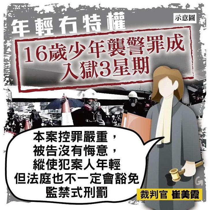 【今日網圖】年輕冇特權、犯法要承擔