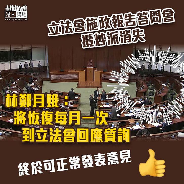 【再見攬炒派】林鄭月娥:將恢復每月一次到立法會回應質詢