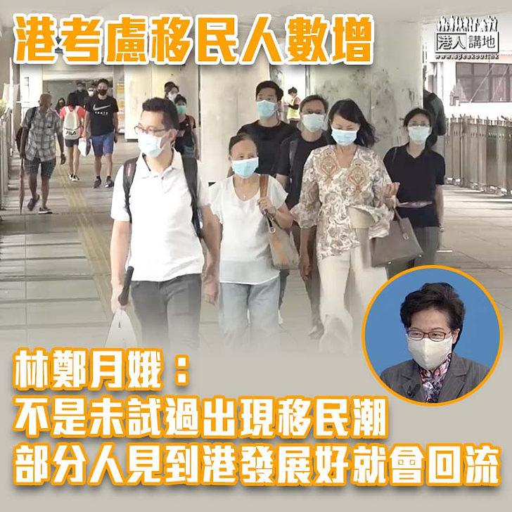【移民潮】考慮移民人數增 林鄭:部分人見到香港發展好就會回流