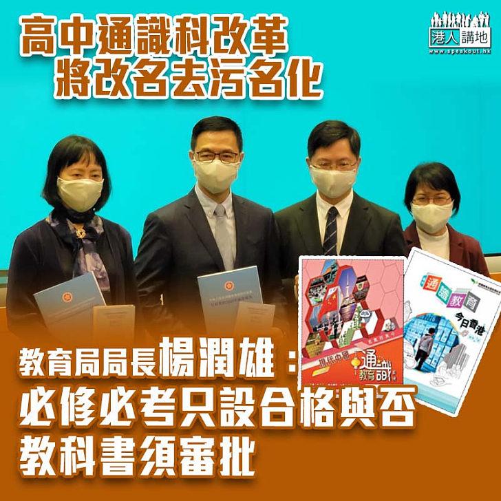 【教育改革】高中通識科被污名化將改名 楊潤雄:必修必考只設合格與否 教科書須審批
