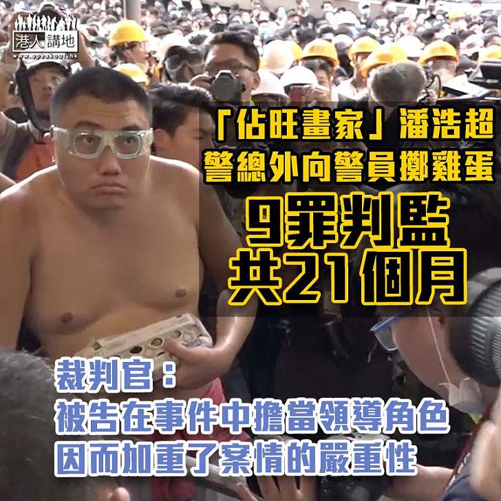 【黑暴末日】「佔旺畫家」於警總外向警員擲雞蛋 法官斥行為嚴重9罪判監共21個月