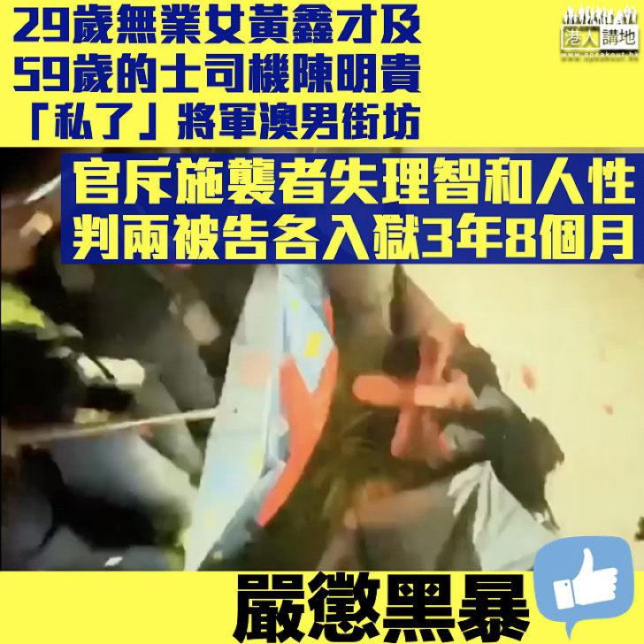 【官斥失人性】29歲無業女黃鑫才及59歲的士司機陳明貴 「私了」將軍澳男街坊、各囚3年8個月