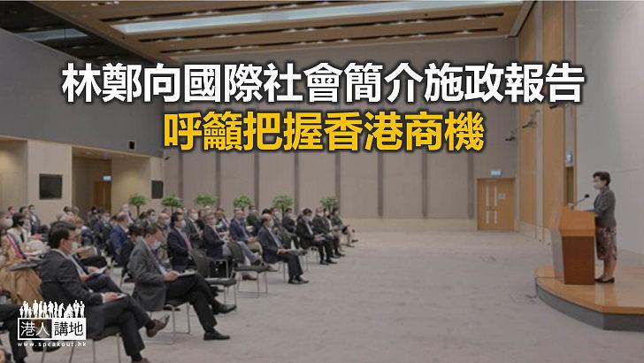 【焦點新聞】林鄭月娥:了解香港特區的憲制秩序十分重要