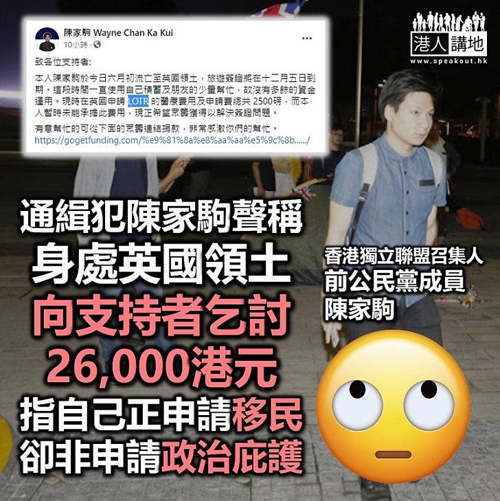 【潛逃海外】通緝犯陳家駒聲稱身處英國領土向支持者乞26,000港元