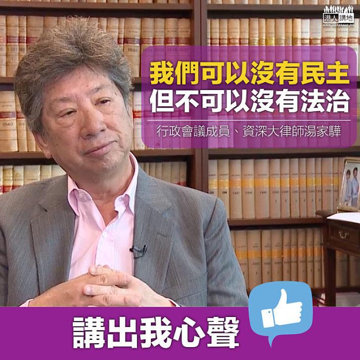 【至理名言】湯家驊:我們今天可以沒有民主,但不可以沒有法治