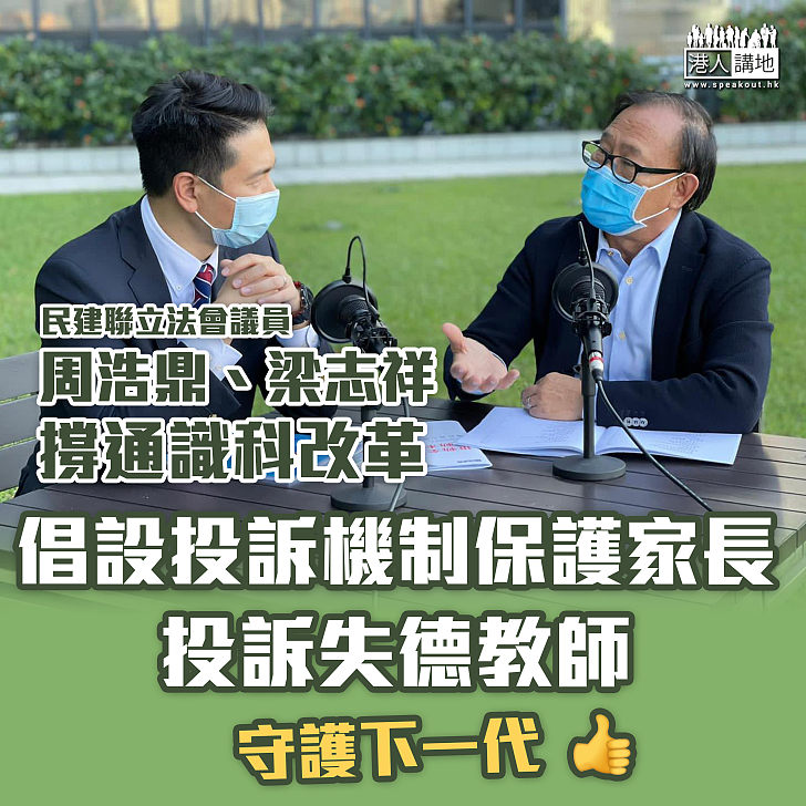 【通識科改革】周浩鼎倡設投訴機制保護投訴人: 全民監察教育界才能讓撥亂反正
