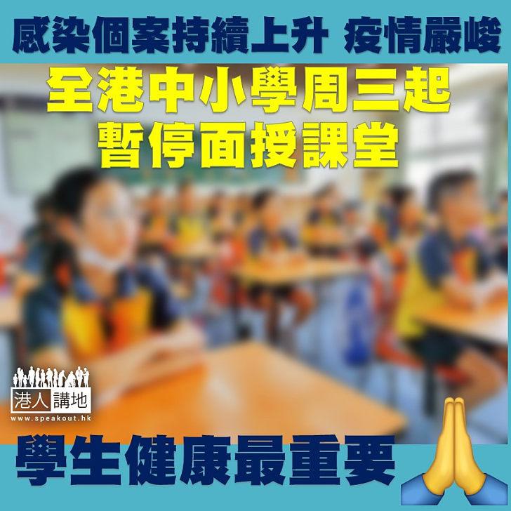 【中小學停面授課堂】本港疫情越來越嚴峻,政府研究中小學本周內暫停面授課堂。