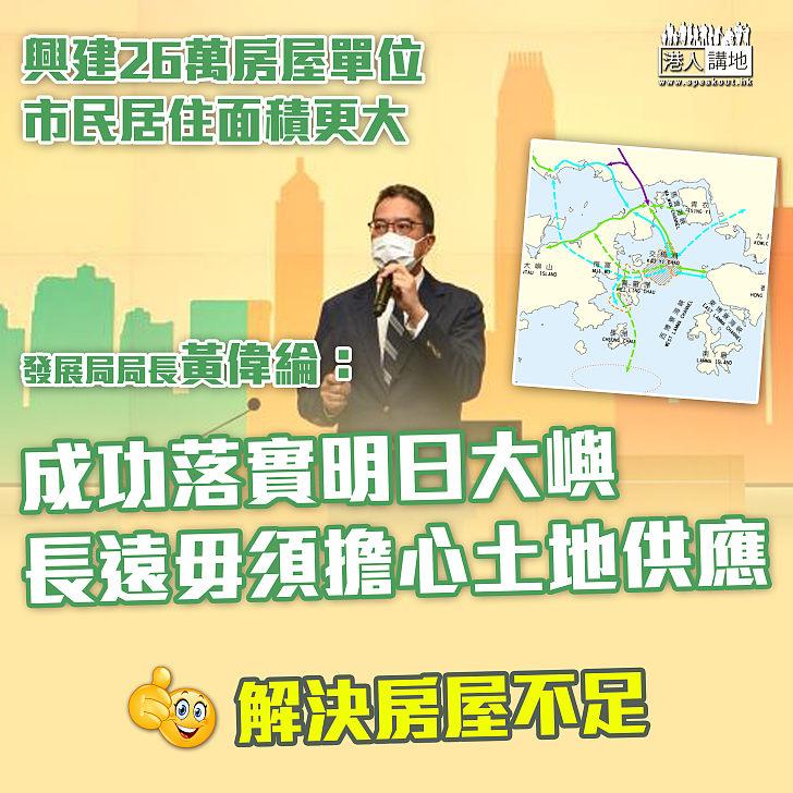 【明日大嶼】黃偉綸:若成功落實明日大嶼 長遠毋須擔心土地供應