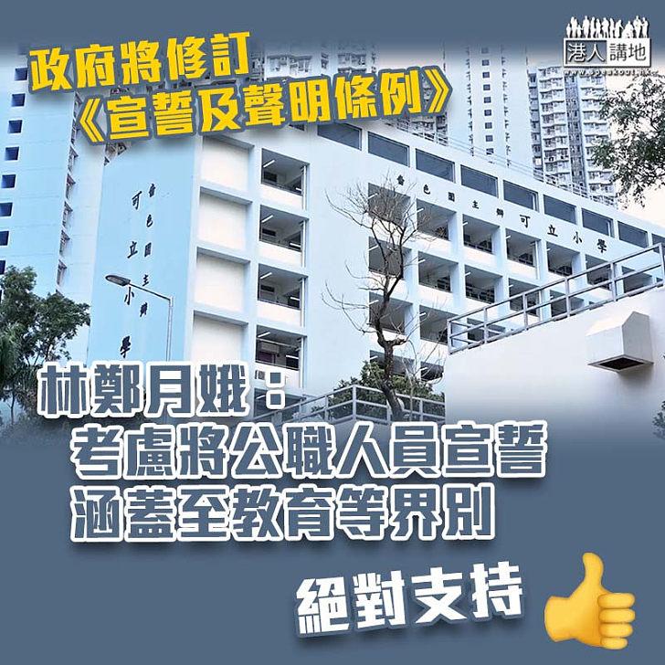 【港區國安法】林鄭:考慮將公職人員宣誓涵蓋至教育等界別