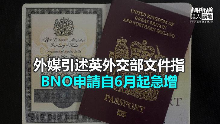 【焦點新聞】外媒報道指英外交部料年底或逾73萬人持有BNO