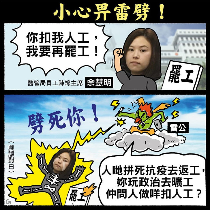 【今日網圖】小心畀雷劈!