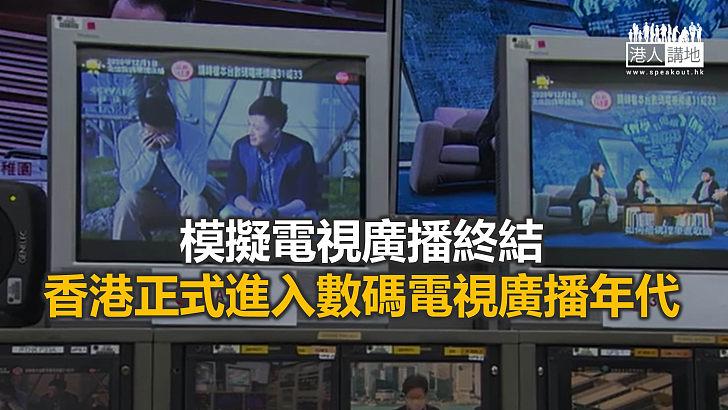 【焦點新聞】社聯指已為逾2萬戶安裝數碼電視設備
