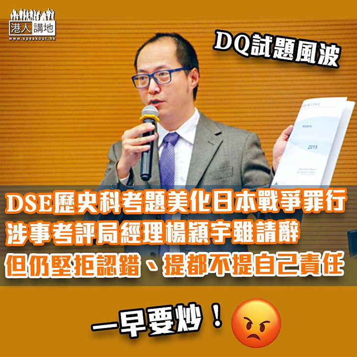 【DQ試題風波】辭職前夕仍不忘諉過於人 DSE歷史科試題爭議主張楊穎宇堅拒認責