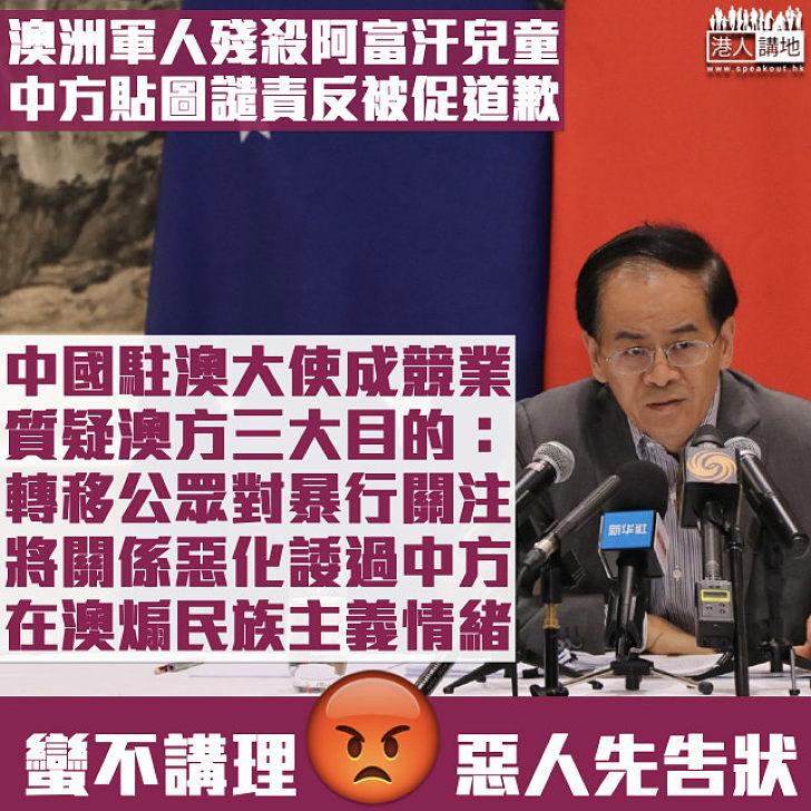 【蠻不講理】堅拒澳方無理指摘 中國駐澳洲大使:完全是過度反應