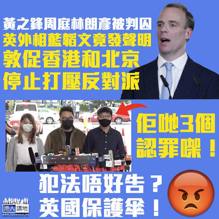 【 英國保護傘?】黃之鋒周庭林朗彥被判囚 英外相藍韜文促香港和北京停止打壓反對派