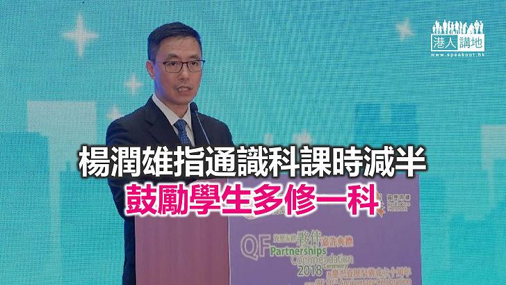 【焦點新聞】楊潤雄:通識科改革是「大手術」