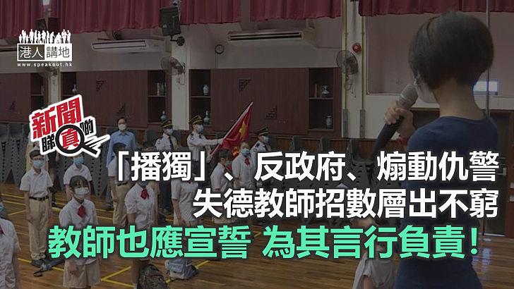 【新聞睇真啲】公僕須宣誓 教師應包括其中