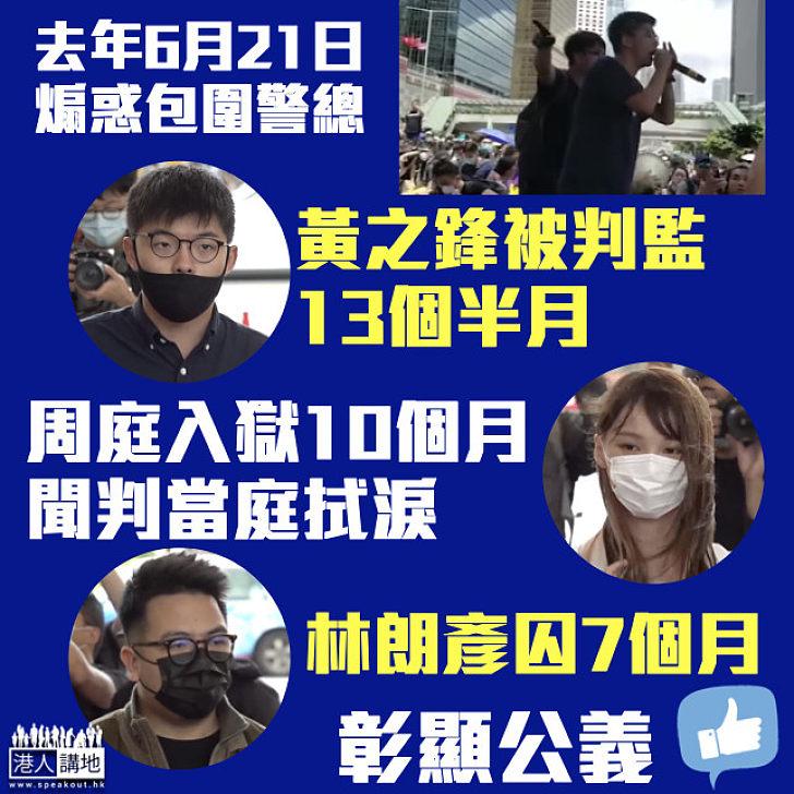 【煽惑圍警總案】黃之鋒被判監13個半月、周庭入獄10個月、林朗彥囚7個月