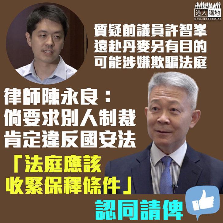 【疑點重重】律師陳永良質疑許智峯赴丹麥另有目的:倘要求別人制裁香港或中國、肯定違反《港區國安法》