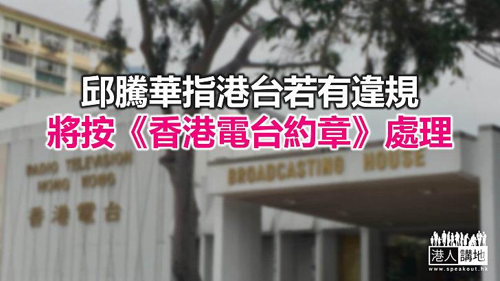 【焦點新聞】邱騰華預計專責小組將於明年初提交檢討港台管理報告