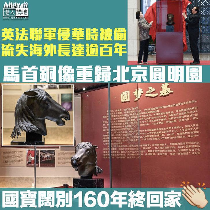 【闊別160年】英法聯軍侵華時被偷走後流失海外 馬首銅像重歸北京圓明園正式展出