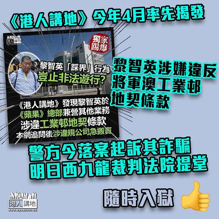 【獨家揭發】《港人講地》今年4月率先揭發黎智英涉嫌違反地契條款、警方今落案起訴詐騙罪、明日西九龍裁判法院提堂