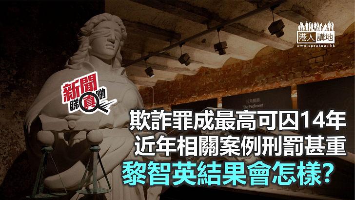 【新聞睇真啲】欺詐罪成最高可囚14年