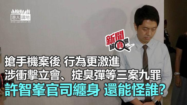 【新聞睇真啲】許智峯的三案九罪