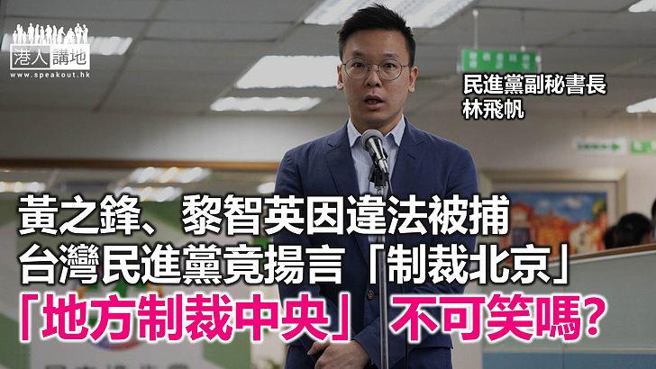 【諸行無常】台灣要「制裁」內地?