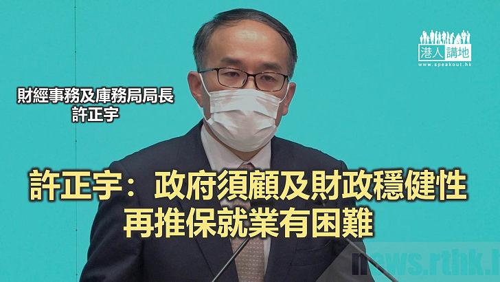 【焦點新聞】許正宇指港府將以精準方式 協助受疫情影響行業