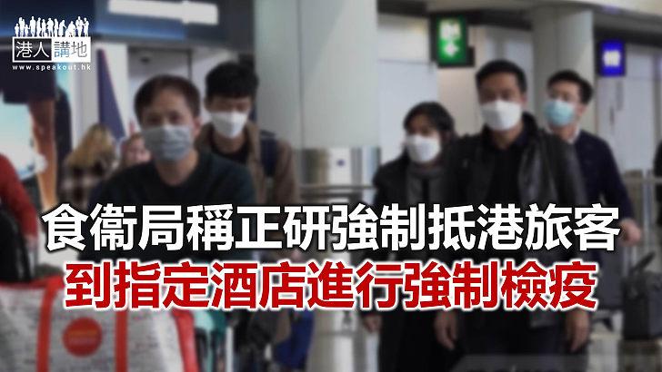 【焦點新聞】政府研點對點接載抵港旅客 進行集中管理
