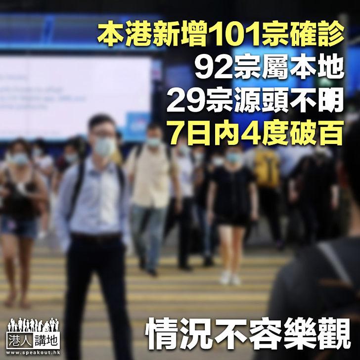 【第四波疫情】本港新增101宗確診 7日內4度破百