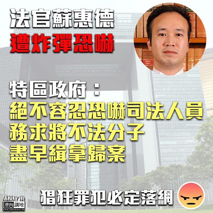 【必定嚴正執法】法官蘇惠德遭炸彈恐嚇 特區政府:絕不容忍恐嚇司法人員
