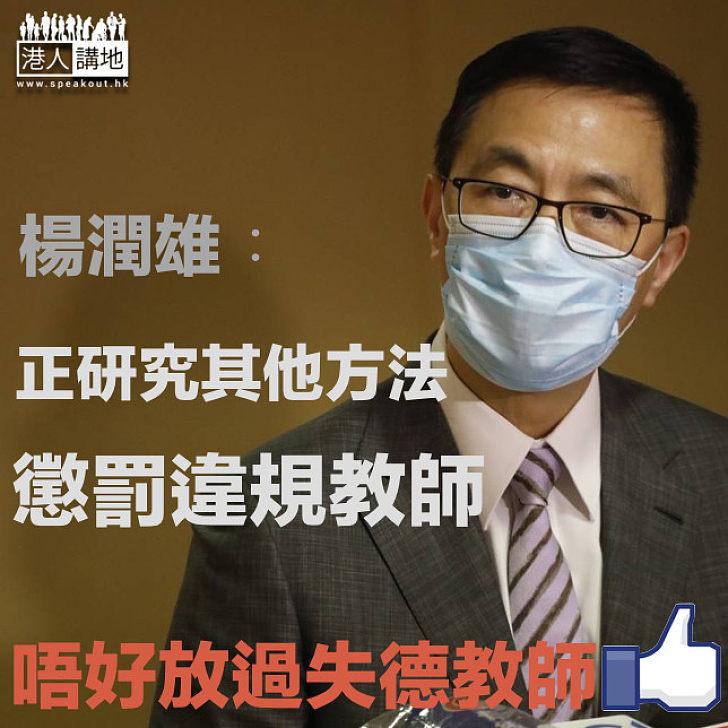 【秉公處理】教育局調查教師被投訴個案楊潤雄擬增加方法懲罰違規教師
