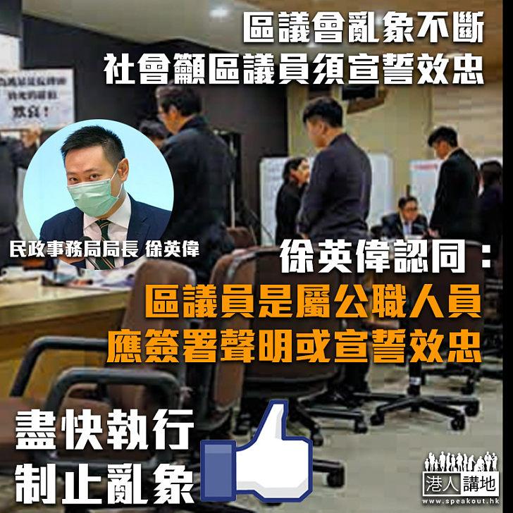 【制止亂象】區議會亂象不斷 徐英偉認同區議員須宣誓效忠