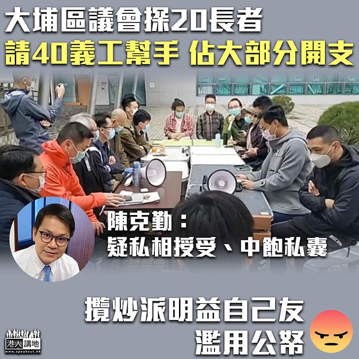【中飽私囊】大埔區議會探20長者 請40義工幫手 佔大部分開支